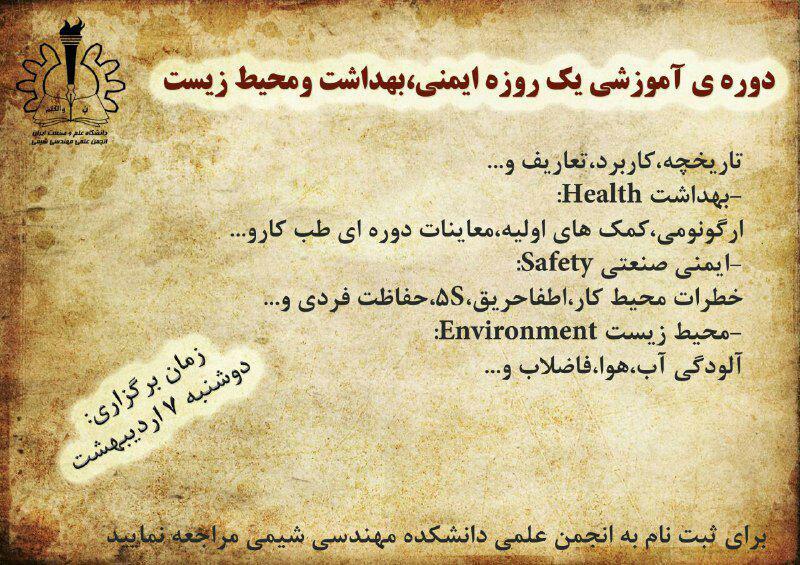 کارگاه آموزشی HSE (مهندسی ایمنی و بهداشت حرفه ای)