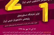 دومين كنفرانس دانشجويي شيمي ايران