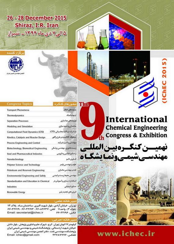 نهمین کنگره بین المللی مهندسی شیمی و نمایشگاه