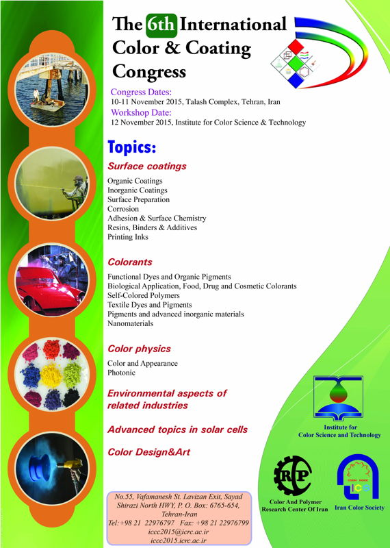 ششمین کنگره بینالمللی رنگ و پوشش