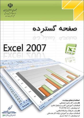 آموزش Excel 2007