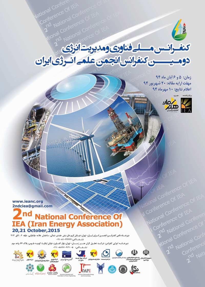 دومين كنفرانس ملي انجمن انرژي ايران