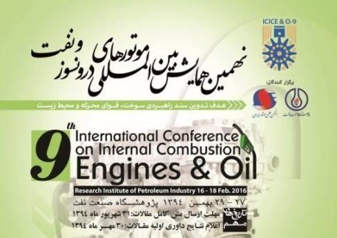 نهمین همایش بین المللی موتورهای درونسوز و نفت
