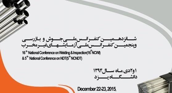 شانزدهمین کنفرانس ملی جوش و بازرسی و پنجمین کنفرانس ملی آزمایش های غیر مخرب، دی ۹۴