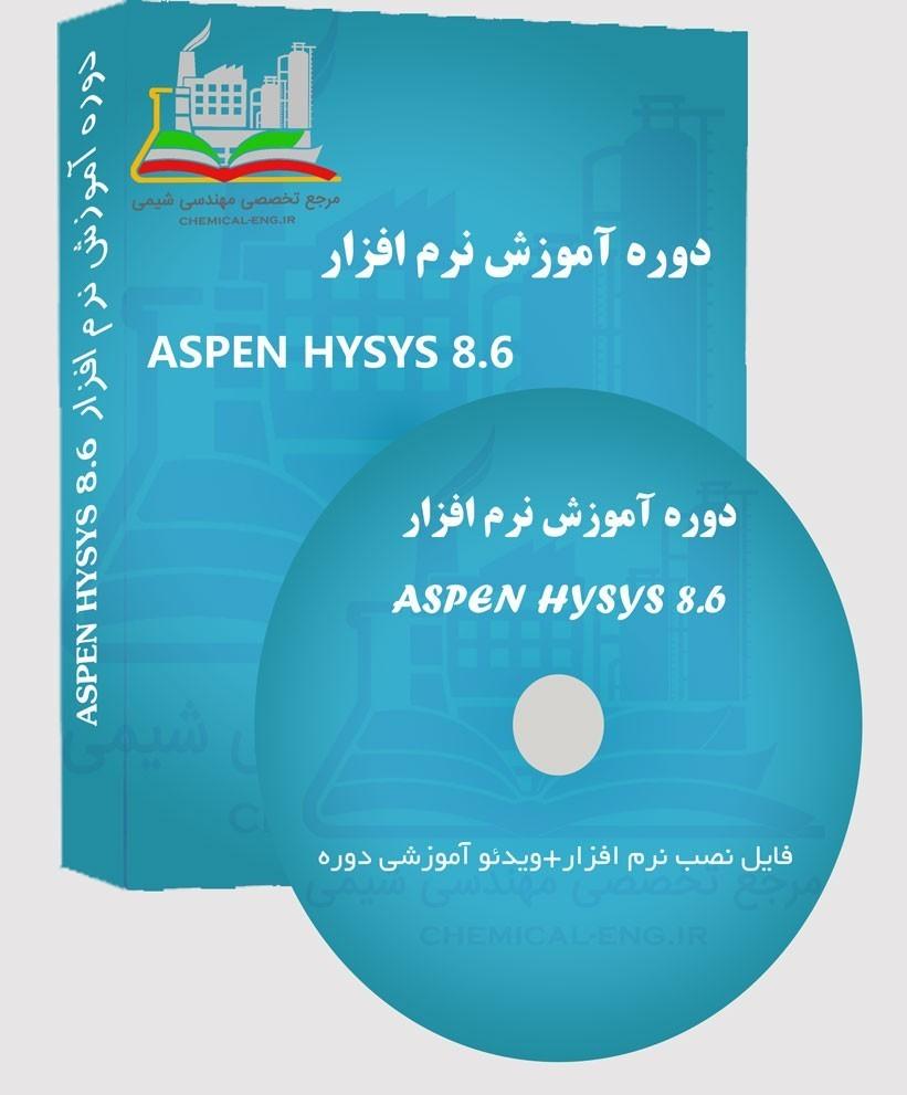 سرفصل های دوره آموزش نرم افزار aspen hysys 8.6