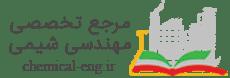 مرجع تخصصی مهندسی شیمی