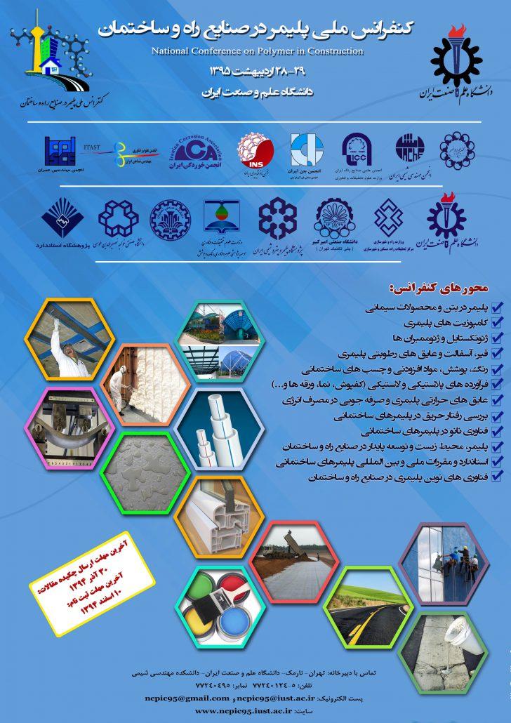 اولین کنفرانس ملی پليمر در صنايع راه و ساختمان