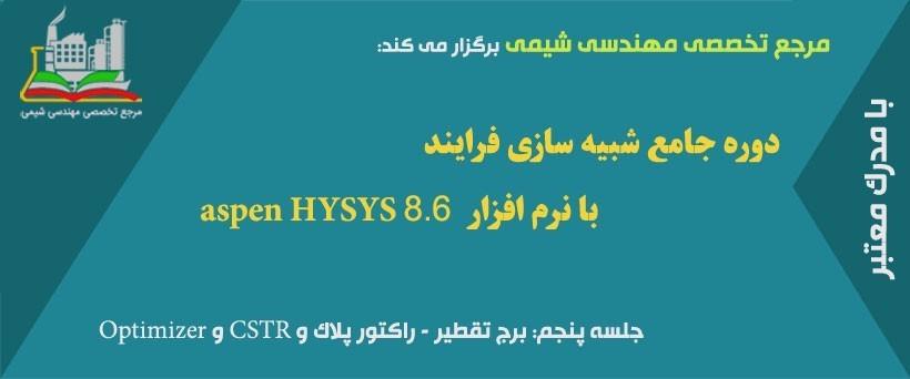 دوره مجازی HYSYS(جلسه ششم): برج تقطیر - راکتور پلاک و CSTR و Optimizer