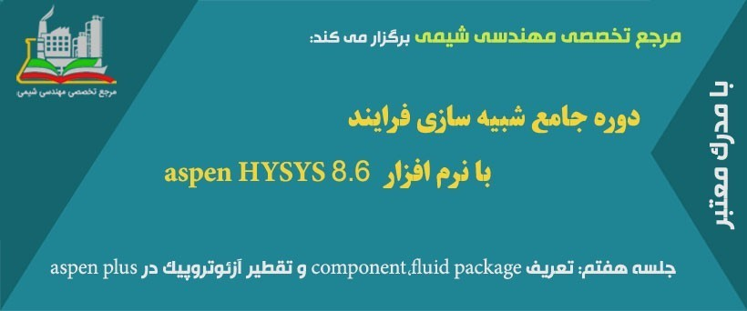 دوره مجازی HYSYS(جلسه هفتم): تعریف component،fluid package و تقطیر آزئوتروپیک در aspen plus