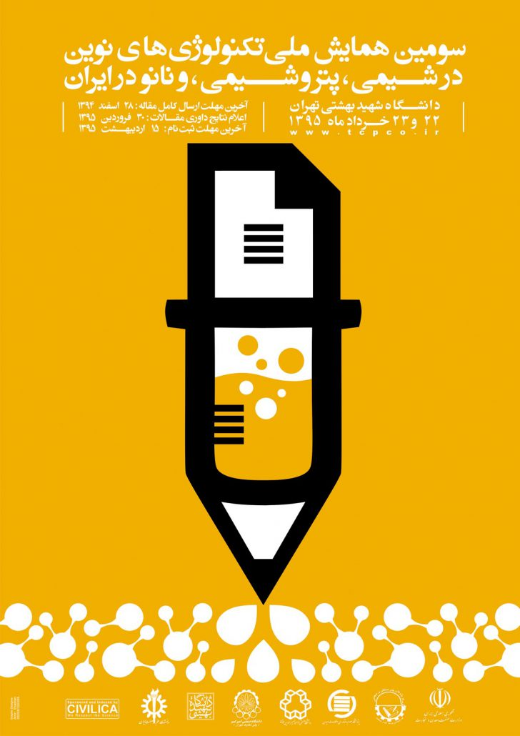 سومین همایش ملی تکنولوژی های نوین در شیمی ، پتروشیمی و نانو ایران