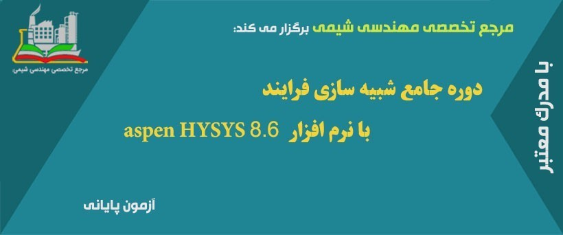 امتحان پایانی دوره HYSYS