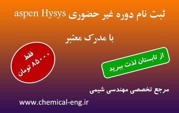 ثبت نام دوره hysys