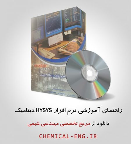 راهنمای آموزشی نرم افزار hysys داینامیک