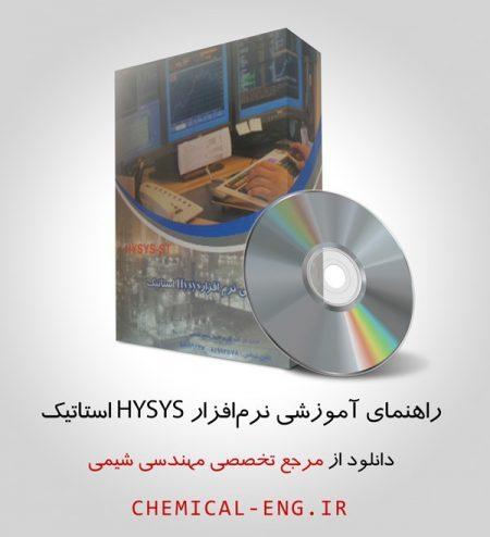 راهنمای آموزشی نرم افزار hysys استاتیک