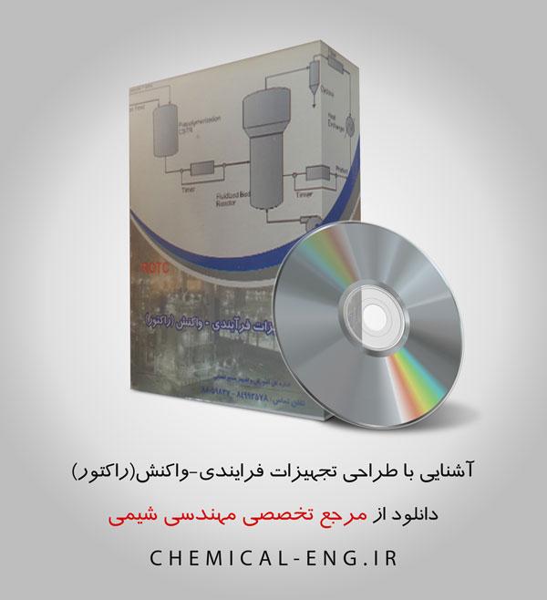 نرم افزار آموزشی آشنایی با طراحی تجهیزات فرایندی-واکنش(راکتور)