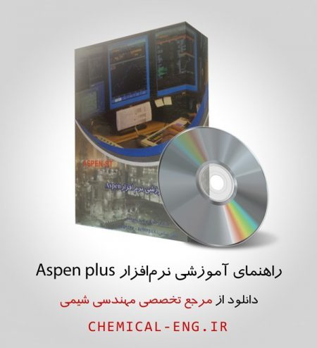 راهنمای آموزشی نرم افزار Aspen