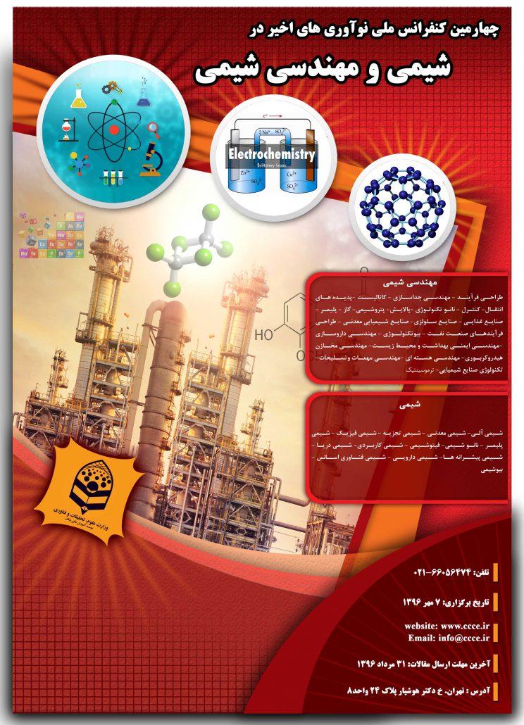 چهارمین کنفرانس ملی پژوهش های نوین در شیمی و مهندسی شیمی