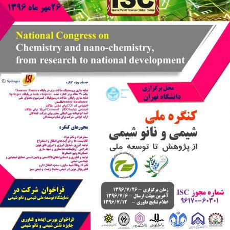 کنگره ملی شیمی ونانو شیمی از پژوهش تا توسعه ملی