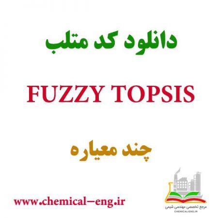 محاسبات topsis فازی
