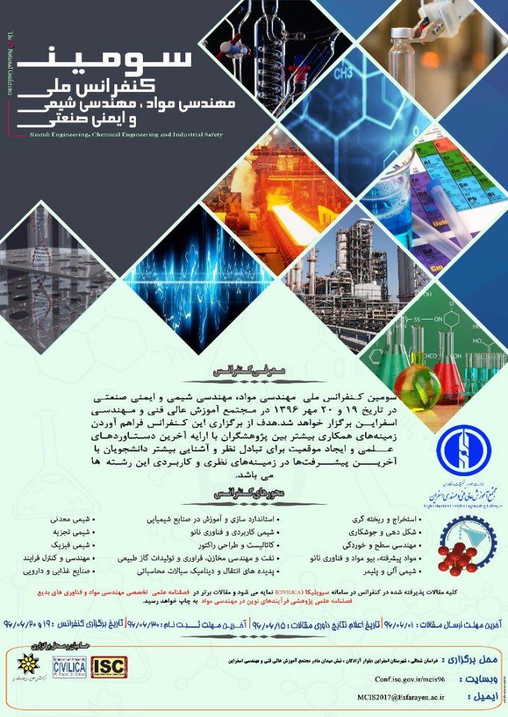سومین کنفرانس ملی مهندسی مواد، مهندسی شیمی و ایمنی صنعتی