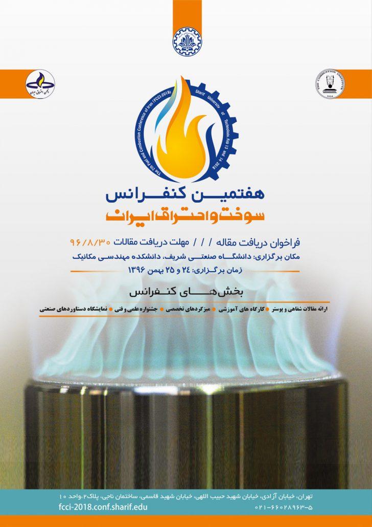 هفتمین کنفرانس سوخت و احتراق ایران