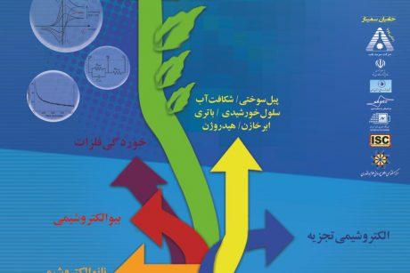 سیزدهمين سمينار سالانه الكتروشيمي ایران