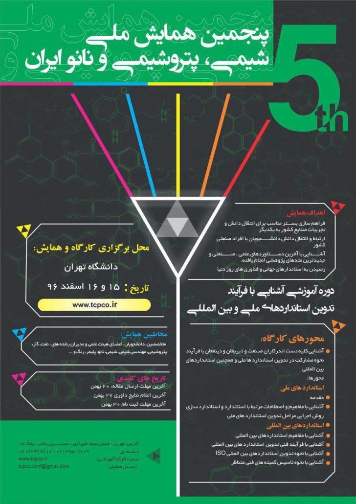 پنجمین همایش ملی شیمی،پتروشیمی و نانو ایران