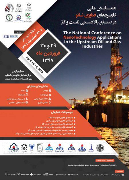 همایش کاربردهای فناوری نانو در صنایع بالادستی نفت و گاز
