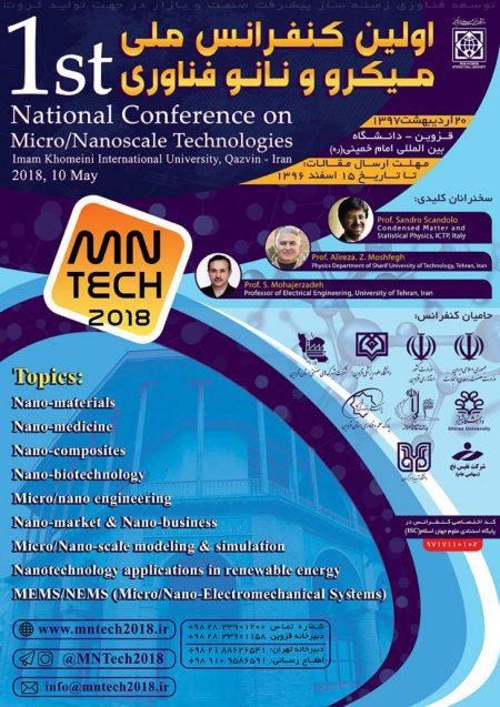 اولین کنفرانس ملی میکرو نانو فناوری