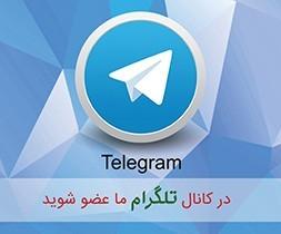 مرجع تخصصی مهندسی شیمی در تلگرام