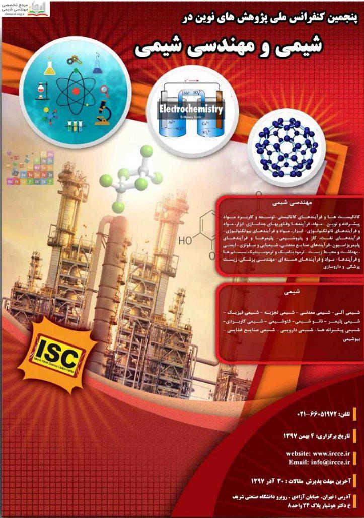 پنجمین کنفرانس ملی پژوهش های نوین در شیمی و مهندسی شیمی