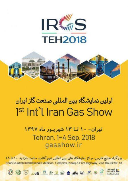 اولین نمایشگاه بین المللی گاز ایران