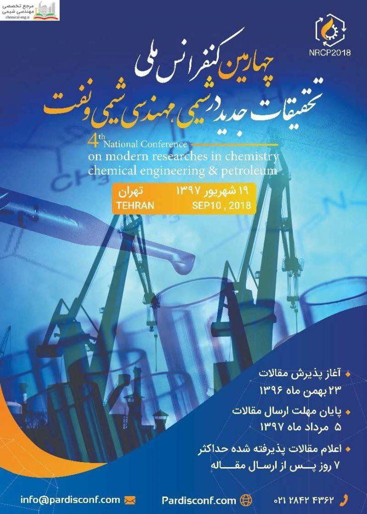 چهارمین کنفرانس ملی تحقیقات جدید در شیمی، مهندسی شیمی و نفت