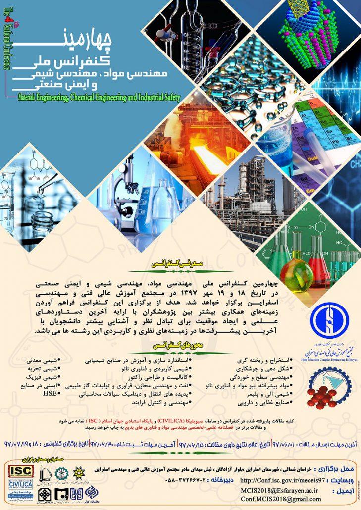 چهارمین کنفرانس ملی مهندسی مواد، مهندسی شیمی و ایمنی صنعتی