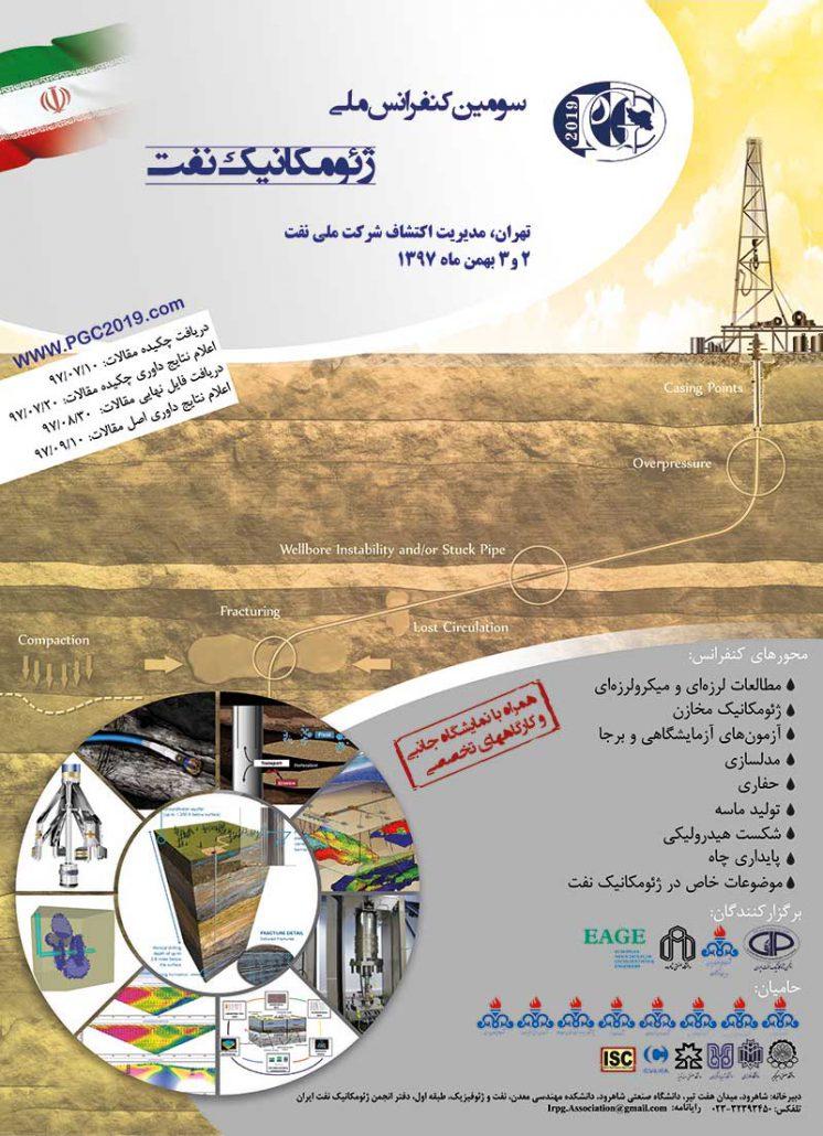سومین کنفرانس ملی ژئومکانیک نفت