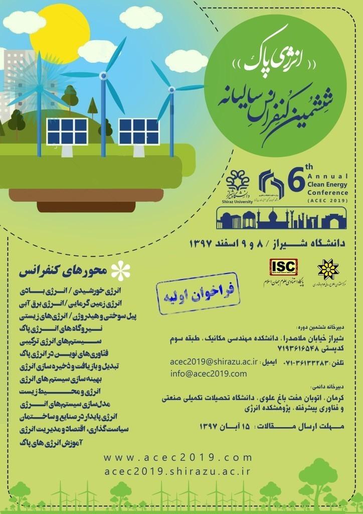 ششمین دوره کنفرانس سالانه انرژی پاک