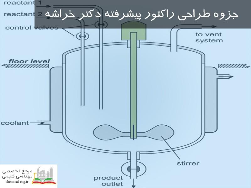 جزوه طراحی راکتور پیشرفته