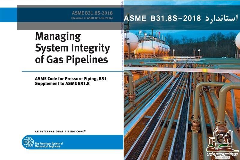 استاندارد ASME B31.8S-2018