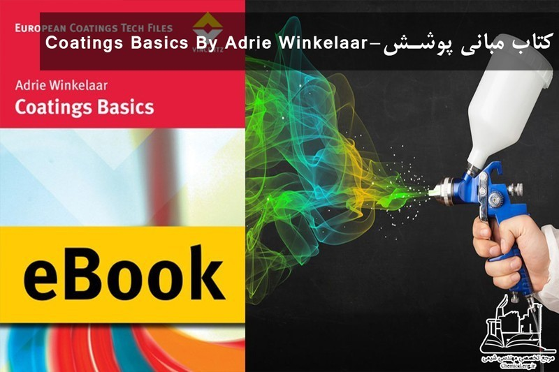 کتاب مبانی پوشش- Coatings Basics By Adrie Winkelaar