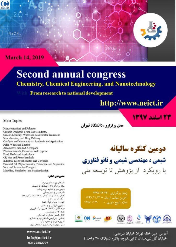 دومین کنگره سالیانه شیمی،مهندسی شیمی و نانو فناوری