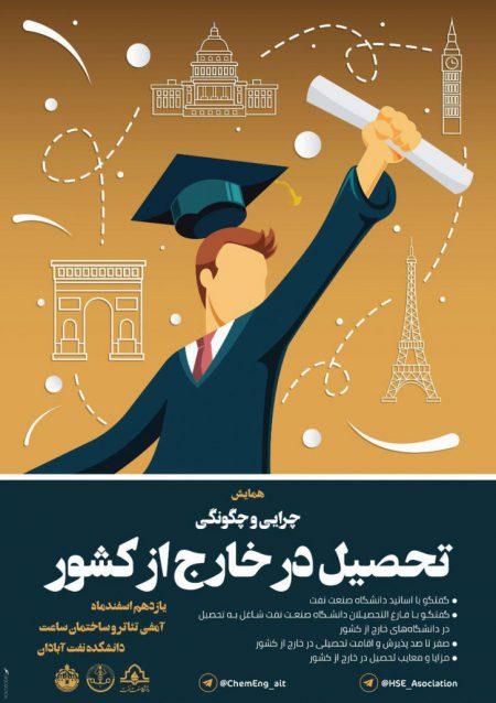 همایش چرایی و چگونگی تحصیل در خارج از کشور