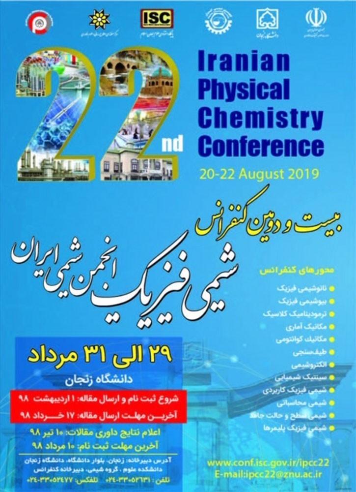بیست و دومین کنفرانس شیمی فیزیک