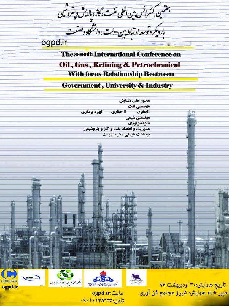 نهمین کنفرانس بین المللی نفت گاز پالایش و پتروشیمی با رویکرد توسعه ارتباط بین دولت دانشگاه و صنعت