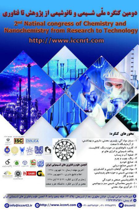 دومین کنگره ملی شیمی و نانو شیمی از پژوهش تا فناوری