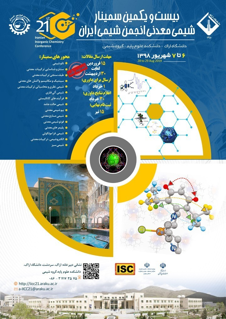 بیست و یکمین سمینار شیمی معدنی انجمن شیمی ایران