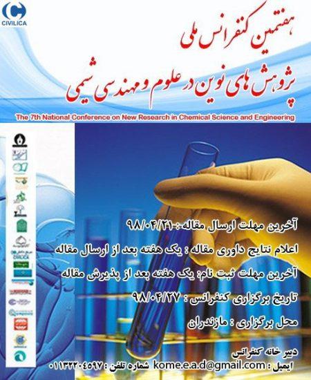 هفتمین کنفرانس ملی پژوهش های نوین در علوم و مهندسی شیمی