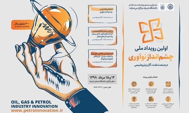همایش ملی چشم انداز نوآوری و بزرگترین چالش نوآوری باز در صنعت نفت، گاز و پتروشیمی