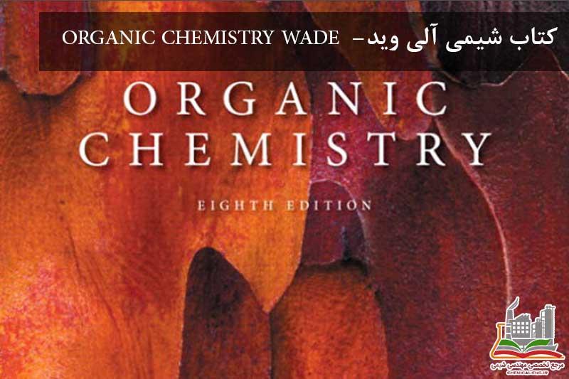 کتاب شیمی آلی وید و حل المسائل