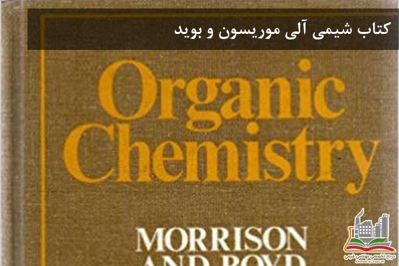 کتاب شیمی آلی موریسون و بوید