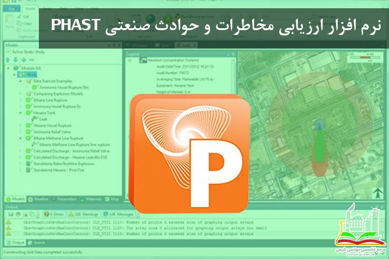 نرم افزار ارزیابی مخاطرات و حوادث صنعتی- DNV GL AS Phast + Safeti Offshore v8.0.33.0